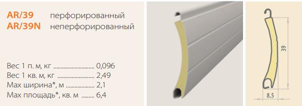 Профиль Алютех AR39