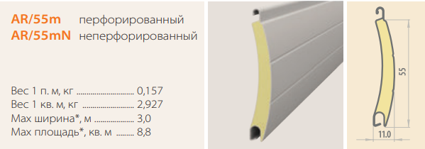 Профиль Alutech AR/55m