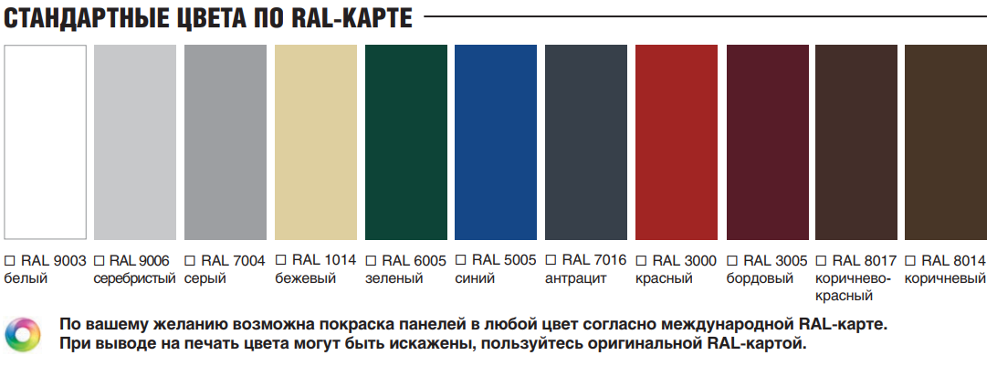 RAL карта Алютех, стандартные цвета