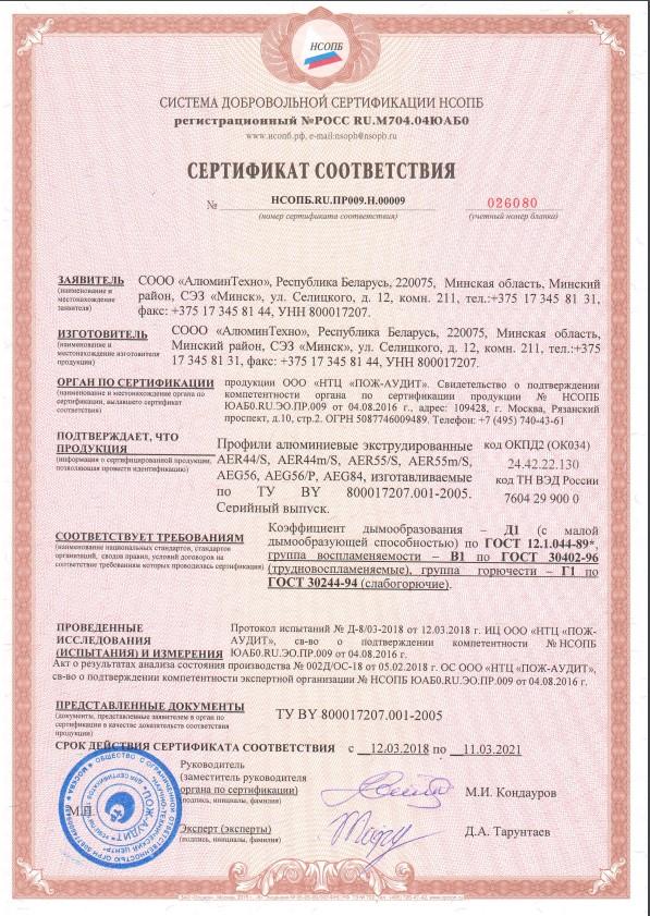 Сертификат-соответствия-на-экструдированные-профили-Пож-Аудит-Российская-Федерация