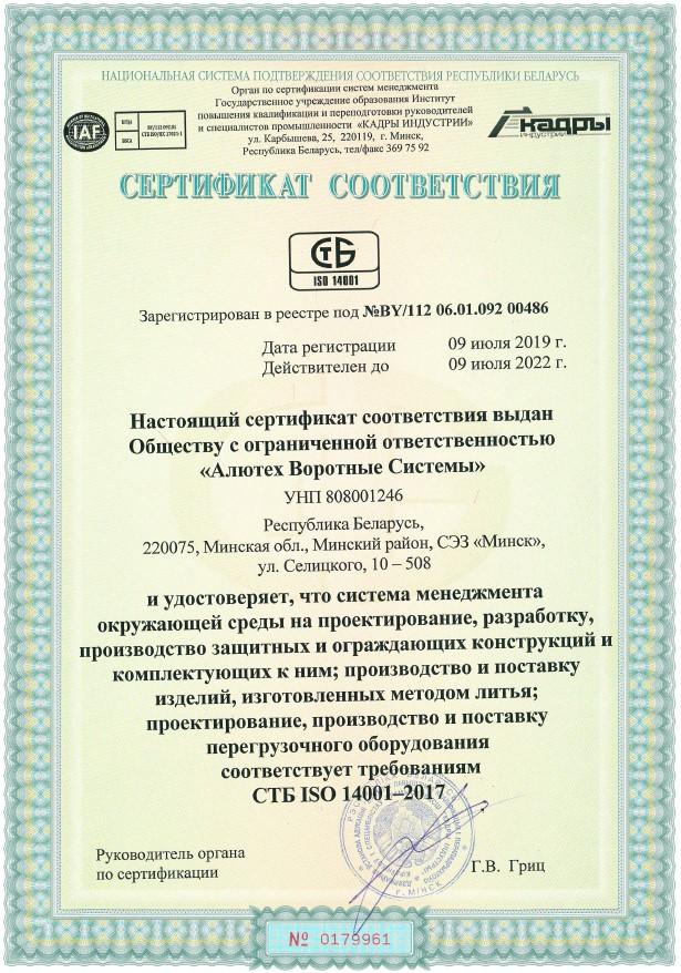 Сертификат соответствия требованиям технического регламента Республики Беларусь