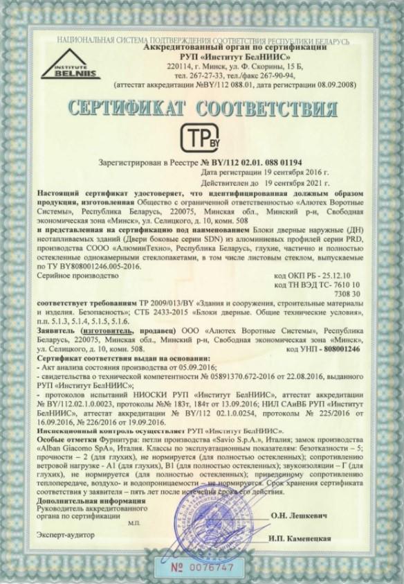 Сертификат соответствия двери боковой