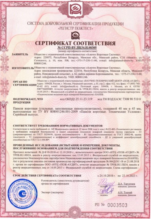 Сертификат пожарной безопасности панелей воротных 40мм и 45 мм
