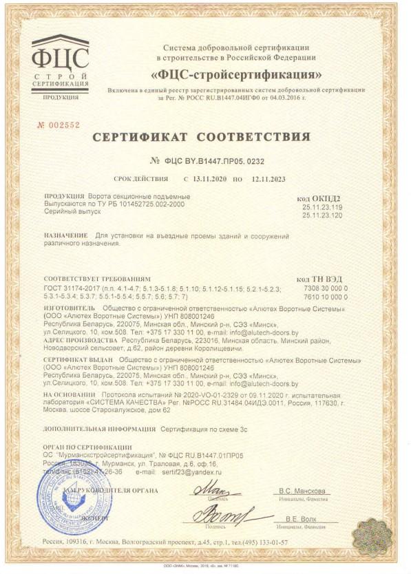 Сертификат соответствия требованиям ГОСТ РФ