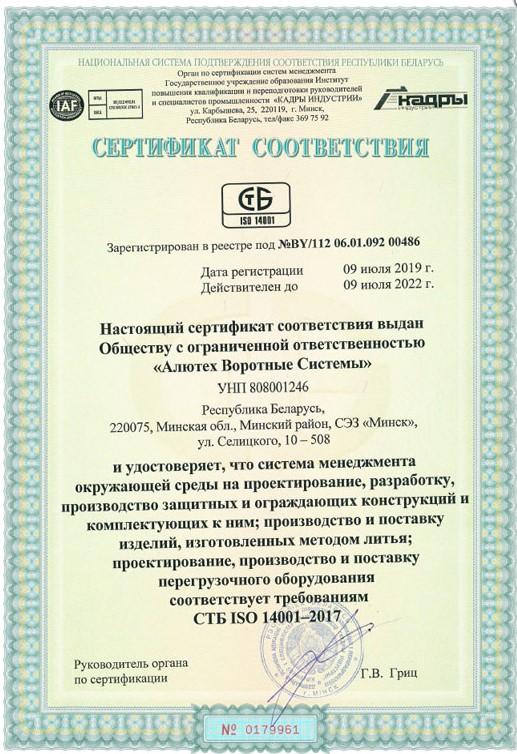 Сертификат соответствия требованиям ISO 1400:2017